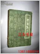中国刑法史   周密著   【正版D1--6】