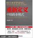 重新定义中国商业模式