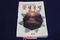 解梦法====朝鲜文===韩国原版书