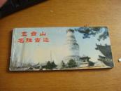 山西五台山名胜古迹小册子18×8