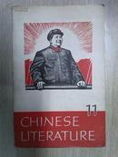 中国文学英文月刊1967年第11期
