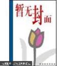 高等数学第六版同步辅导及习题全解(上)