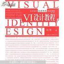 VI设计教程