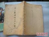 毛主席诗词三十七首(馆藏,1973年一版一印!)