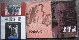 黑雾红尘:国共重庆谈判的前前后后