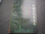 中国古代养生术(古今世俗研究 2)