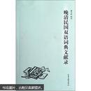 晚清民国双语词典文献录