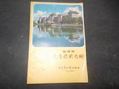 1984年福建省交通旅游图册