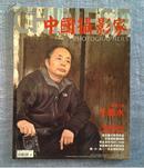 【期刊】 中国摄影家 2013 总第204期 封面人物 于德水