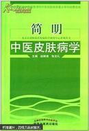 北京市赵炳南皮肤病医疗研究中心系列丛书:简明中医皮肤病学