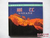 丽江(彩色旅游画册)(一版一印近全新)9.5品