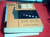 篮球裁判晋级必读(2006修订版)