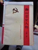 鲁山党史人物(第二辑)