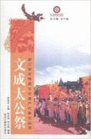 文成太公祭/浙江省非物质文化遗产代表作丛书(作者签名本)