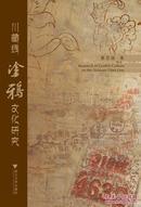 正版现货 川藏线涂鸦文化研究