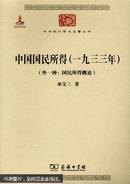 中国国民所得(1933)外一种:国民所得概论
