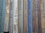 辽宁科技情报(工业部分)1972年第3期1973年1—7期1974年1—4期1975年1—3期1976年1—4期(共19期六年馆藏书合订本)