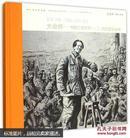 中国连环画名家名作系列:大会师