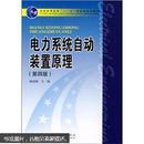 电力系统自动装置原理(第四版)