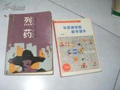 华罗庚学校数学课本 三年级  第二版