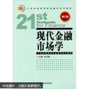 现代金融市场学(第3版)