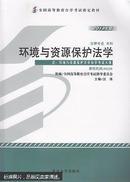 环境与资源保护法学:2013年版