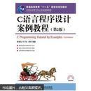"""C语言程序设计案例教程(第2版)/普通高等教育""""十一五""""国家级规划教材"""