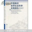 中国高校哲学社会科学发展报告2005/吴树青