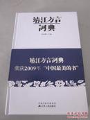 """靖江方言词典(精)【荣获2009年""""中国最美的书""""称号。16开精装,有书腰,1版1印5000册!无章无字非馆藏。】"""