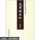 大清新法令(1901-1911)(点校本)(第4卷)
