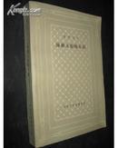 汤姆大伯的小屋(网格本,一版二印)(《外国文学名著丛书》)