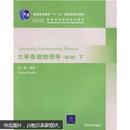 大学基础物理学(下)(第2版)