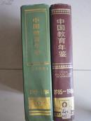 中国教育年鉴(1949-1984)