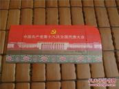 中国共产党第十八次全国代表大会邮票 面值6元