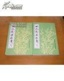 世说新语校笺(全2册)