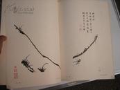 (包邮)(彩印、正版、1976年初版)竹谱之王《元柯九思墨竹画册及竹谱》 (8开)现货