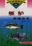 鳜鱼养殖书籍 桂花鱼饲养图书 养桂鱼书  鳜鲈养殖技术