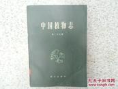 中国植物志【第二十八卷】
