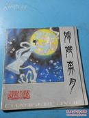 P7970 彩色连环画:嫦娥奔月