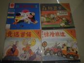 森林卫士等 4本少儿书合售(请看图)