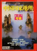 中国国家地理2004--6 大遗产专辑