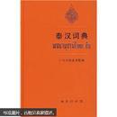 泰汉词典   广州外国语学院编   商务印书馆  9787100008792