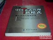 中国儒式管理新模式:蒙牛法则与联想定律。。