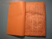 GJ47  手抄本·药方·三册··线装·竹纸