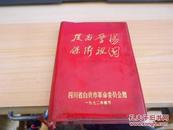 提高警惕保卫祖国笔记本两本合售 6 毛彩像6张红题词