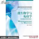 全国高等医药院校药学类规划教材:微生物学与免疫学(供生物制药和药学专业用)