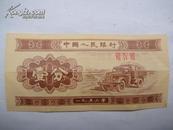 1953年1分币(近10品见图)