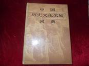 中国历史文化名城词典