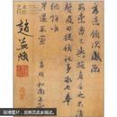 艺术巨匠. 赵孟頫. Zhao Mengfu