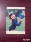 1985年 健美  年历卡片一张